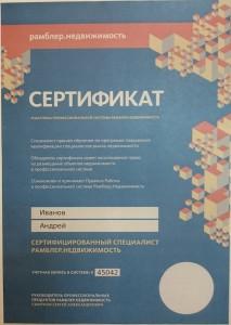 Сертификат Иванов А.