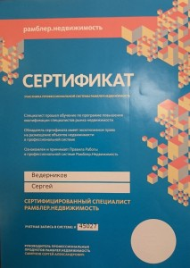 Сертификат Ведерников С.