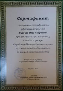 Сертификат об обучении Кузичева О.А.
