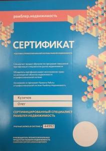 Сертификат от Рамблер недвижимость Кузичева О.А.