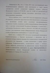 Уведомление о постановке на учет в Росфинмониторинге Лист 2